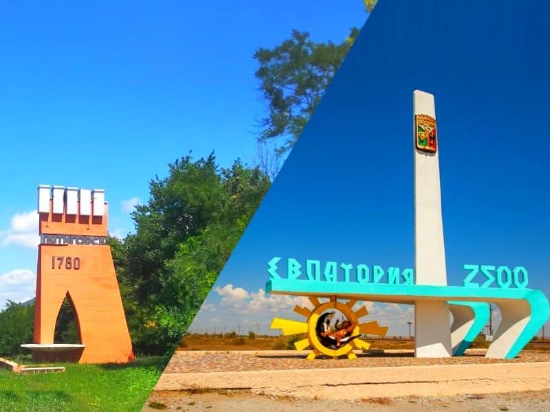Такси Пятигорск - Евпатория