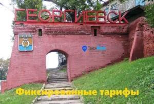 фиксированные тарифы из города георгиевска