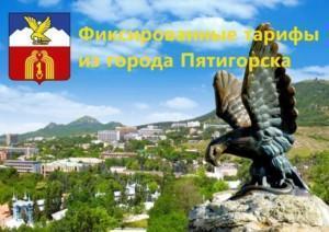 тарифы из города Пятигорска