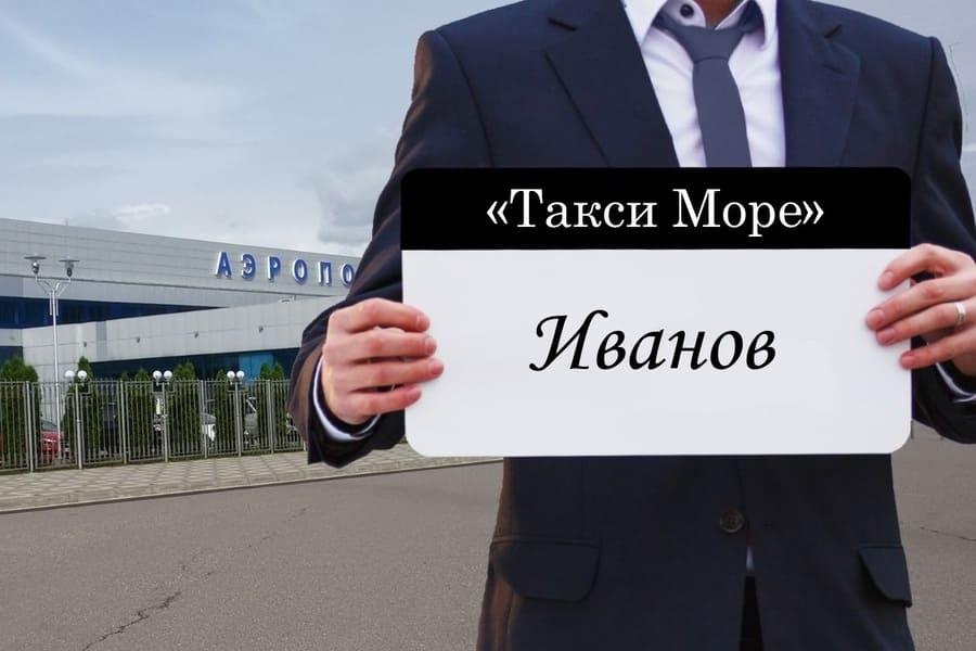 встреча в аэропорту