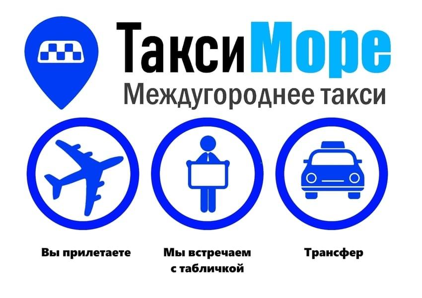Такси из аэропорта Минеральных Вод в Пятигорск