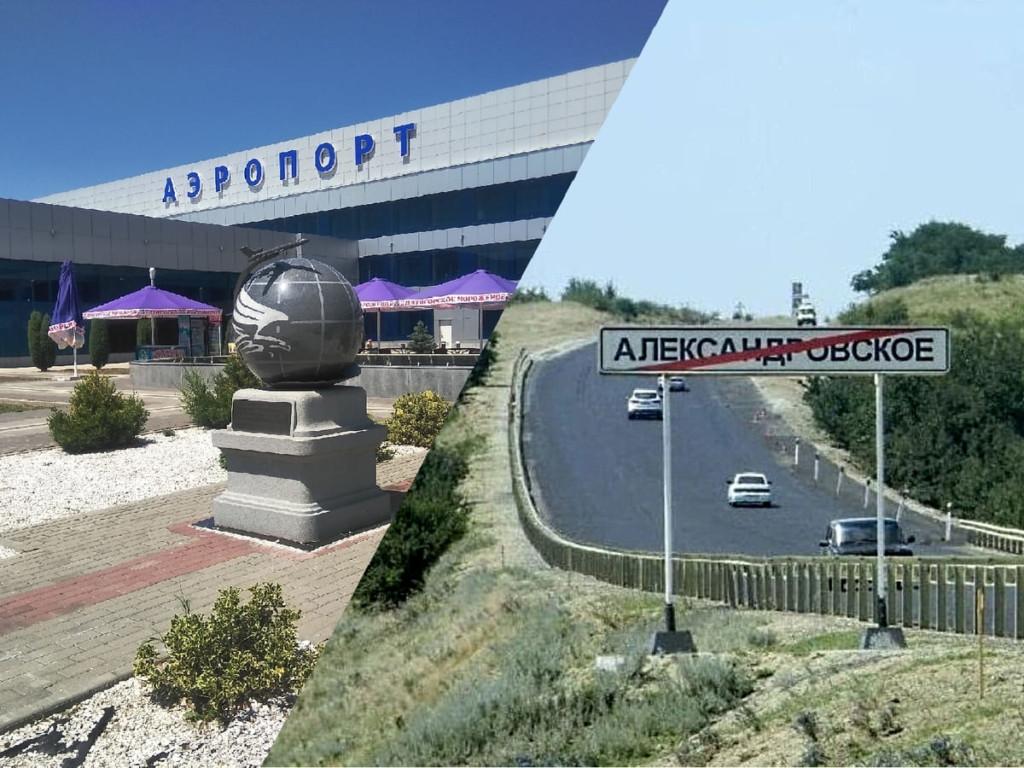 такси александровское аэропорт минеральные воды